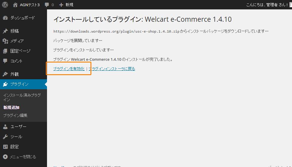 welcart_inst_004