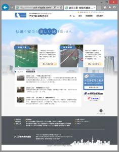 アスク新潟株式会社