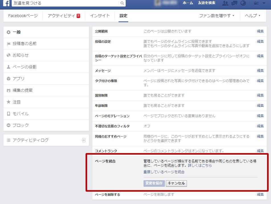 Facebookページの統合1