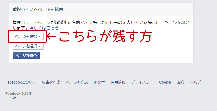Facebookページの統合