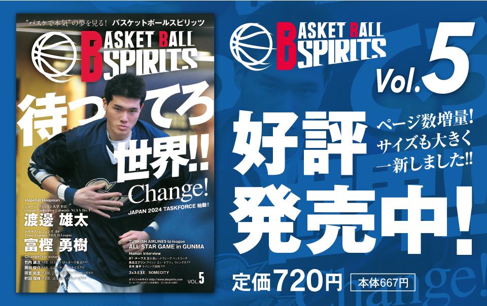 バスケットボールスピリッツvol5発売中
