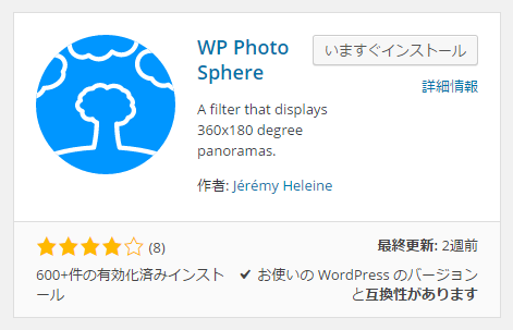 WP Photo Sphere