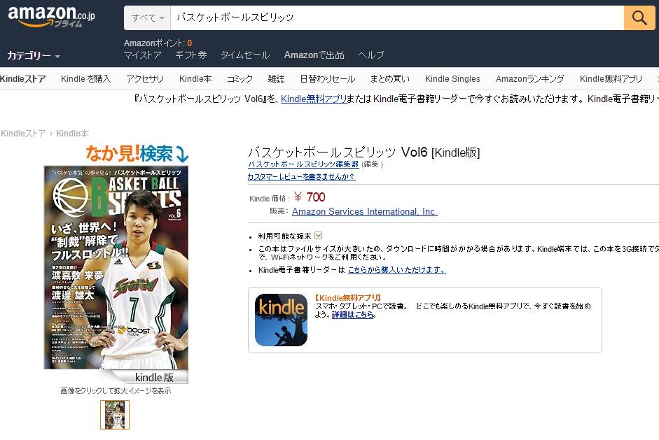 バスケットボールスピリッツKindle版6号