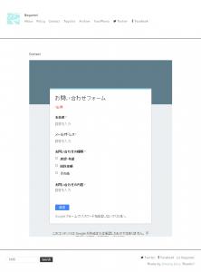 Nagamelのフォームページ