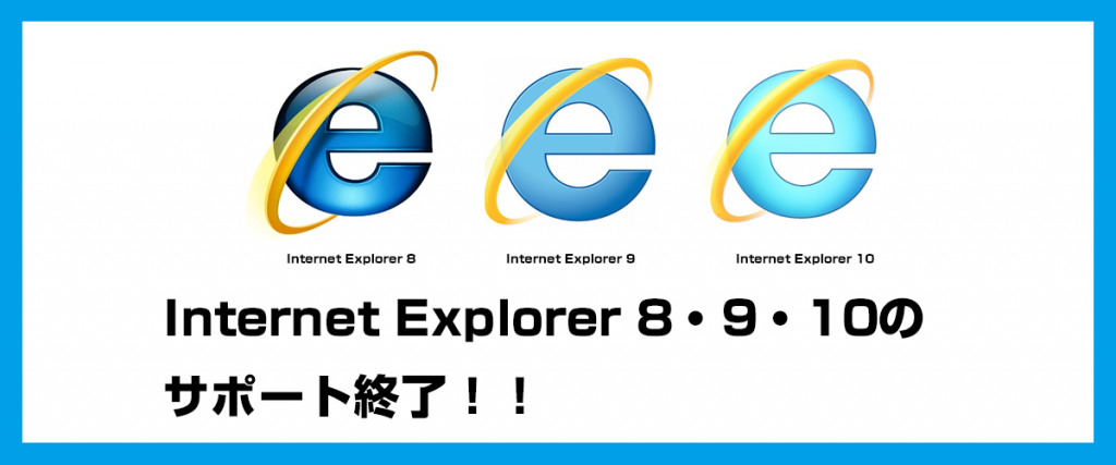 サポート 終了 explorer internet Microsoft、「Internet Explorer