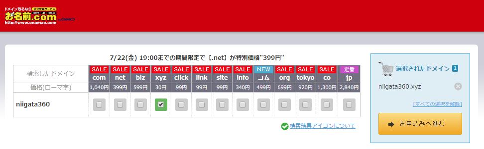 お名前.comでの取得画面