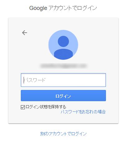 login_google03