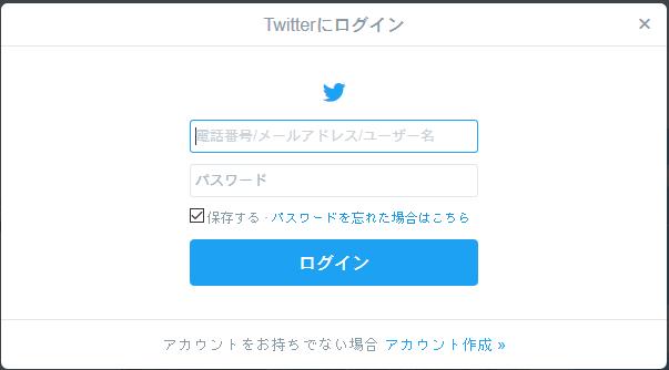 login_twitter