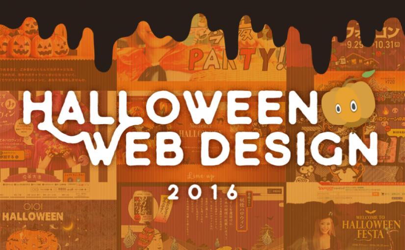 ハロウィンWebデザインまとめ 2016