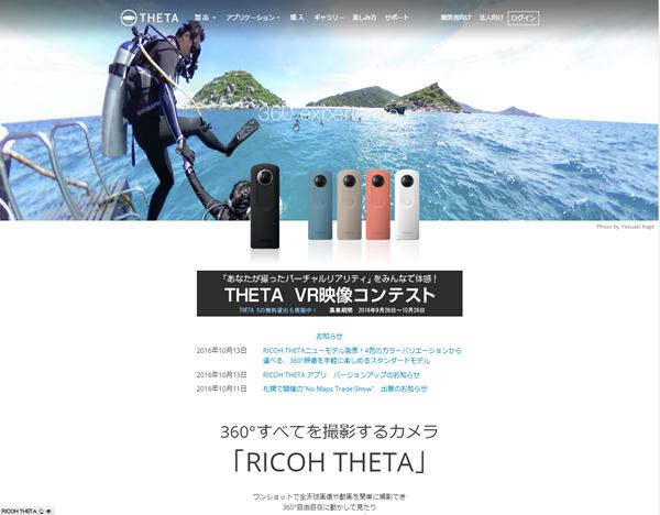Ricoh Theta