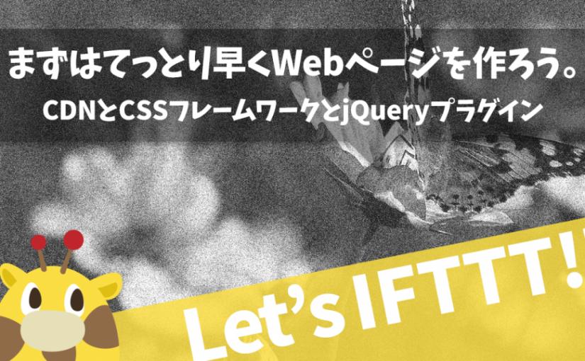 まずはてっとり早くWebページを作ろう。CDNとCSSフレームワークとjQueryプラグイン