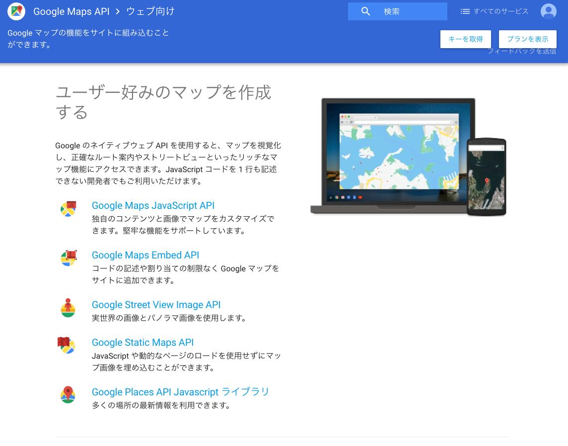 googlemaps_api001