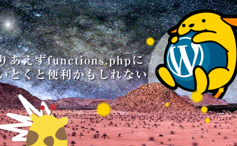 とりあえずfunctions.phpに書いとくと便利かもしれないシリーズ【WordPress】