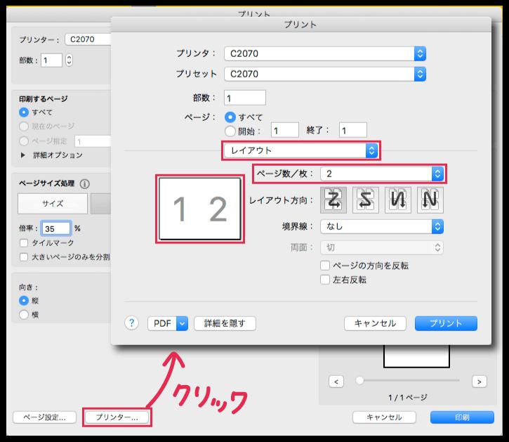 pdf acrobat 印刷 縦長