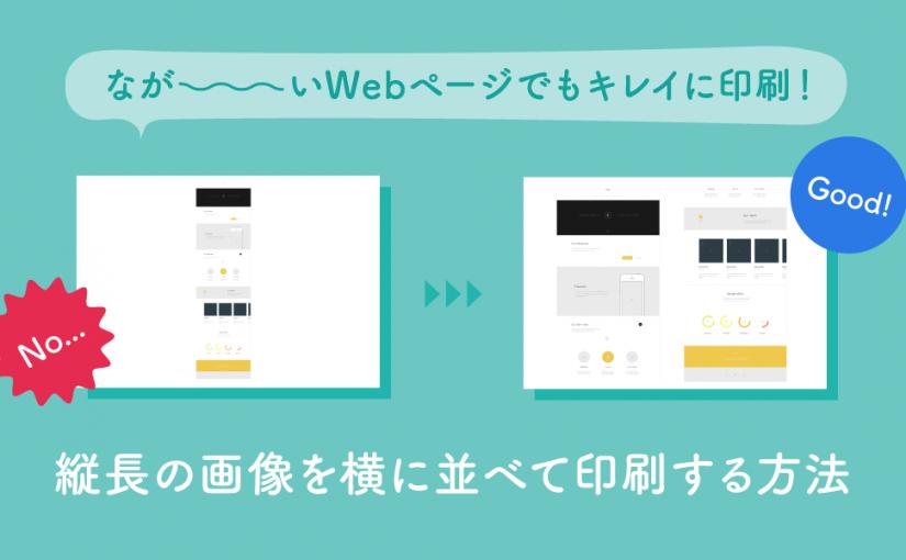 【長いWebページでもキレイに印刷!】Adobe Acrobatで縦長の画像を横に並べて印刷する方法